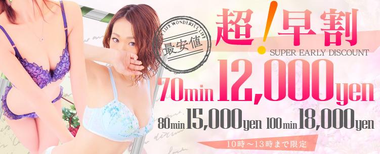超!早割☆最速・最安値の激得イベント☆◆3時間だけの限定◆